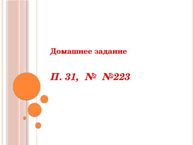 Домашнее задание П. 31, № №223