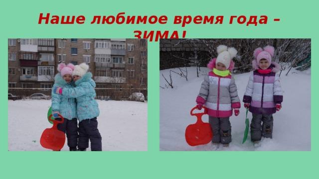 Наше любимое время года – ЗИМА!