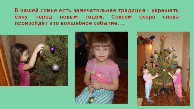 В нашей семье есть замечательная традиция – украшать ёлку перед новым годом. Совсем скоро снова произойдёт это волшебное событие….