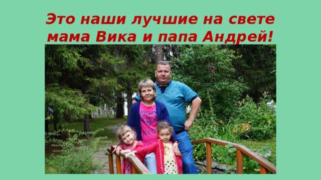 Это наши лучшие на свете мама Вика и папа Андрей!