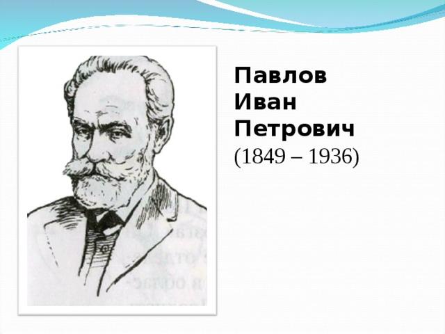 Павлов Иван Петрович (1849 – 1 9 36)