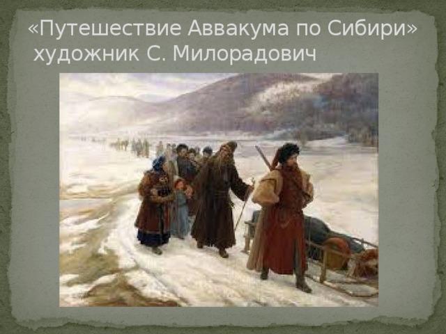 «Путешествие Аввакума по Сибири» художник С. Милорадович