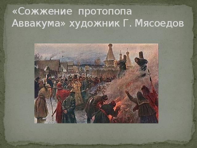 «Сожжение протопопа Аввакума» художник Г. Мясоедов