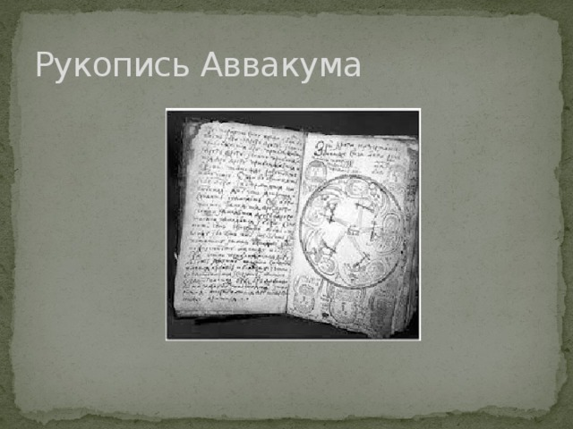 Рукопись Аввакума