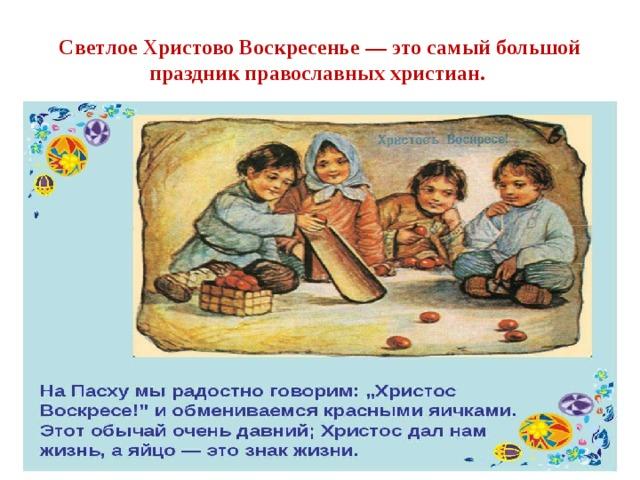 Светлое Христово Воскресенье — это самый большой праздник православных христиан.