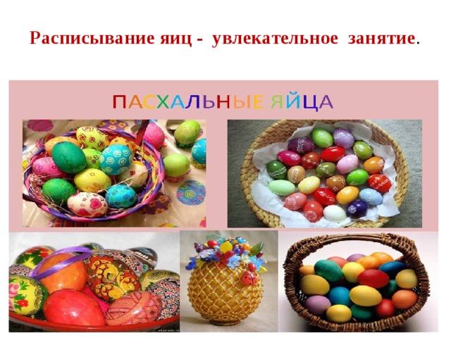 Расписывание яиц - увлекательное занятие .