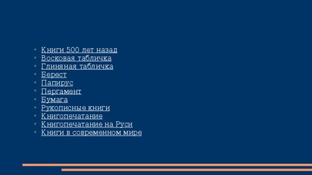 Книги 500 лет назад Восковая табличка Глиняная табличка Берест Папирус Пергамент Бумага Рукописные книги Книгопечатание Книгопечатание на Руси Книги в современном мире
