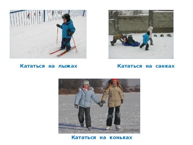 Кататься на лыжах Кататься на санках Кататься на коньках