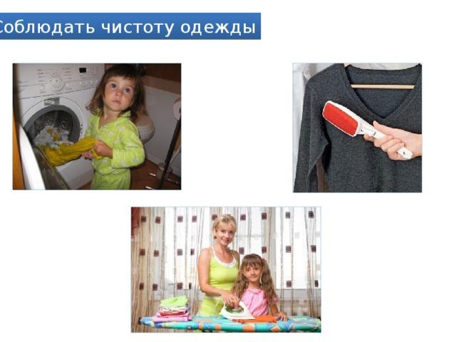 Соблюдать чистоту одежды