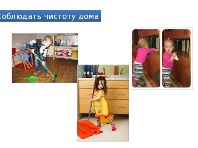 Соблюдать чистоту дома