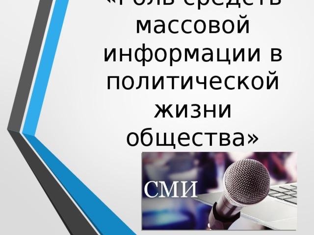 Тема урока: «Роль средств массовой информации в политической жизни общества»