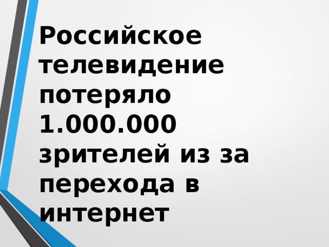 Российское телевидение потеряло 1.000.000 зрителей из за перехода в интернет