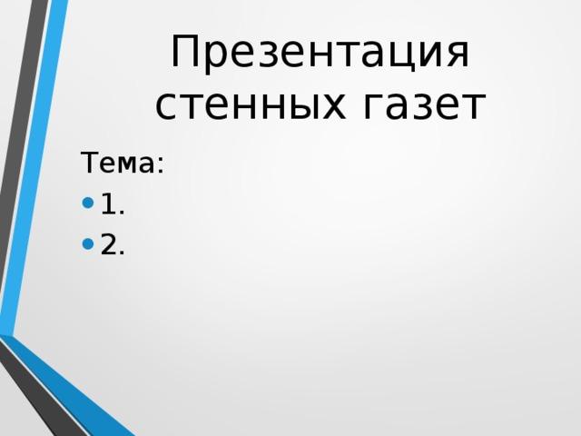 Презентация стенных газет Тема:
