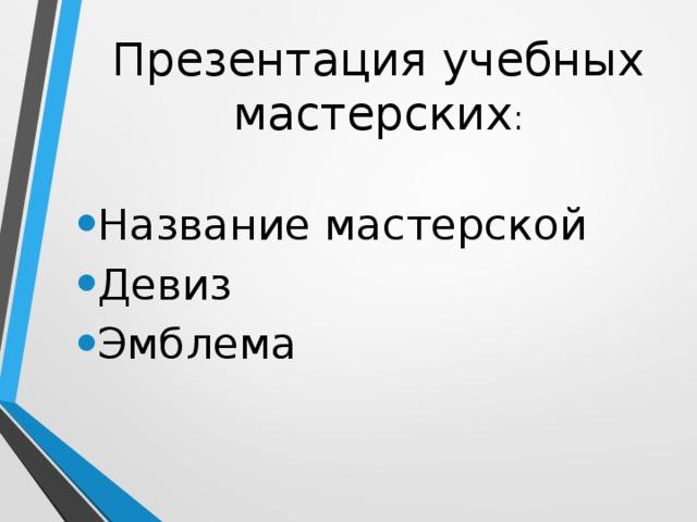 Презентация учебных мастерских :