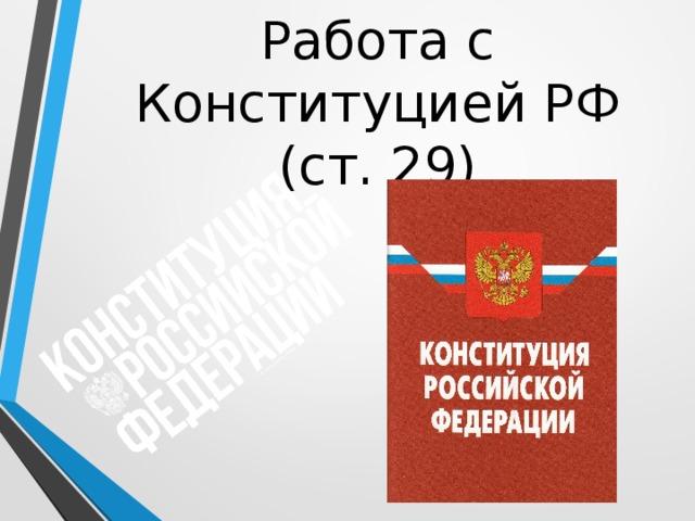 Работа с Конституцией РФ (ст. 29)