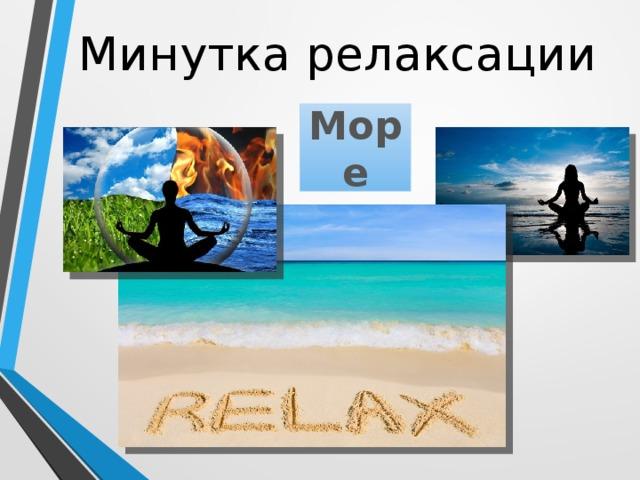 Минутка релаксации Море