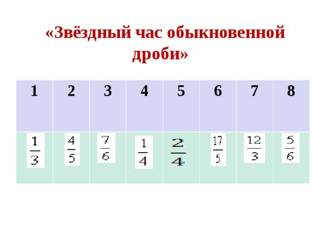 «Звёздный час обыкновенной дроби» 1 2 3 4 5  6 7 8