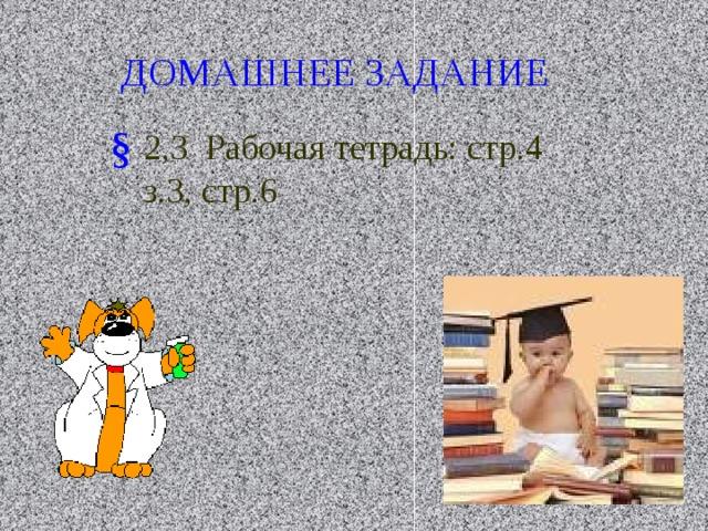 ДОМАШНЕЕ ЗАДАНИЕ § 2,3 Рабочая тетрадь: стр.4 з.3, стр.6