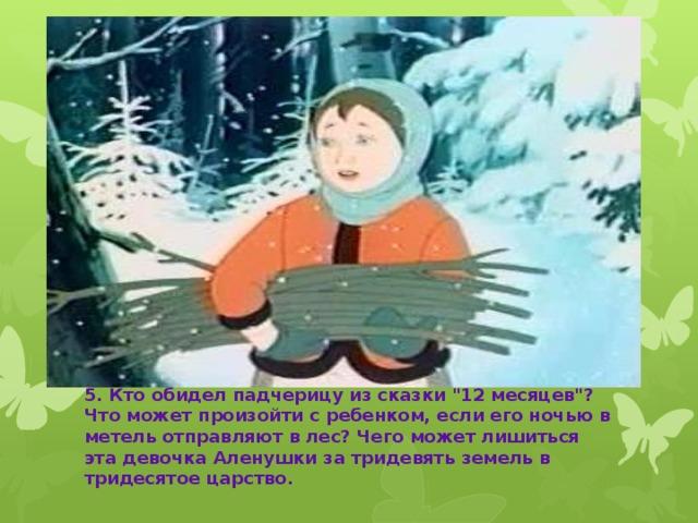 5. Кто обидел падчерицу из сказки