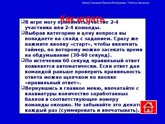 Автор Семенова Наталия Викторовна. Учитель биологии Как играть