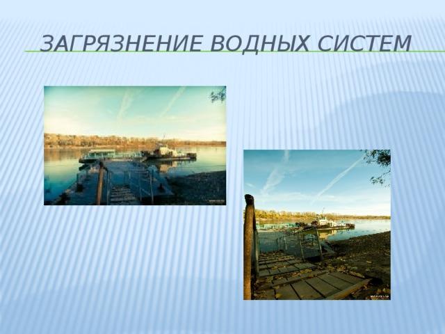 Загрязнение водных систем