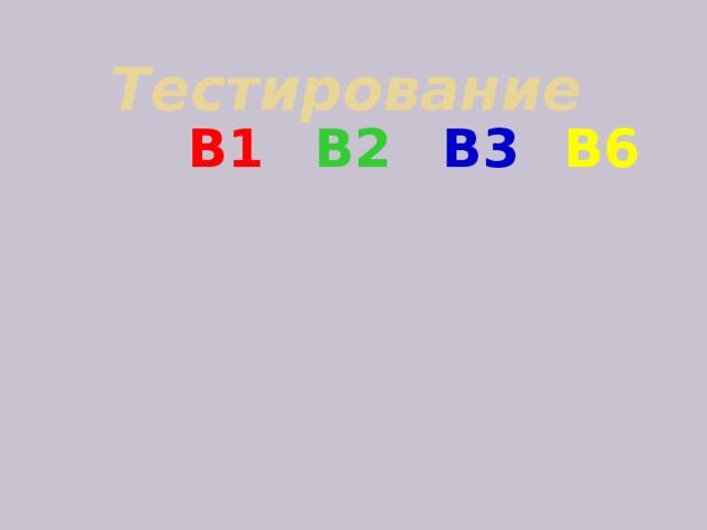 Тестирование   В1 В6 В3 В2