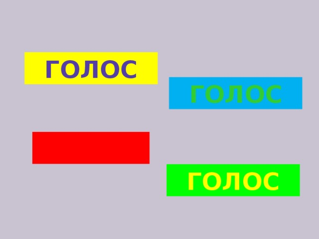 ГОЛОС  ГОЛОС ГОЛОС  ГОЛОС