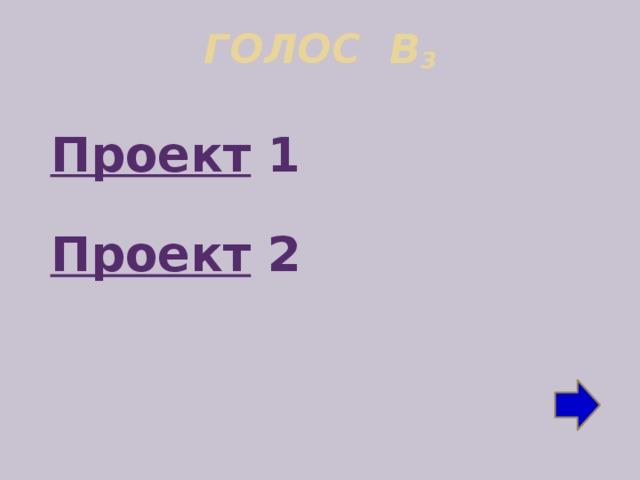 ГОЛОС В 3   Проект  1  Проект  2