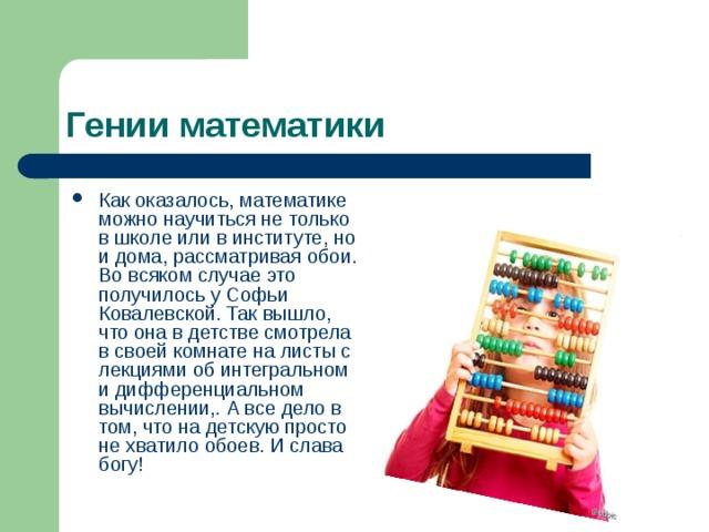 Гении математики