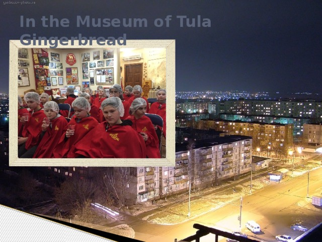 In the Museum of Tula Gingerbread