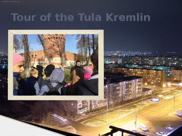 Tour of the Tula Kremlin
