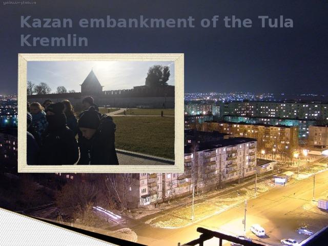 Kazan embankment of the Tula Kremlin
