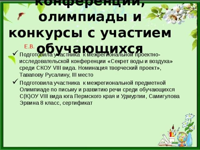 Семинары, конференции, олимпиады и конкурсы с участием обучающихся  Е.В.