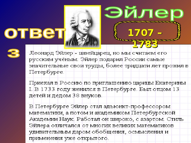 1707 – 1783