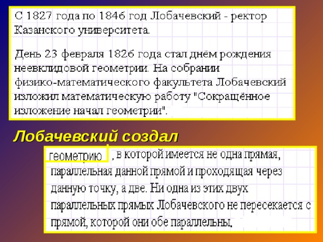 Лобачевский создал
