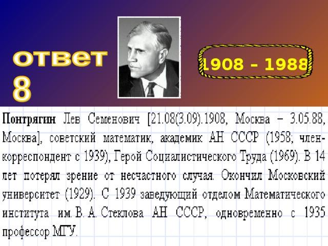 1908 – 1988