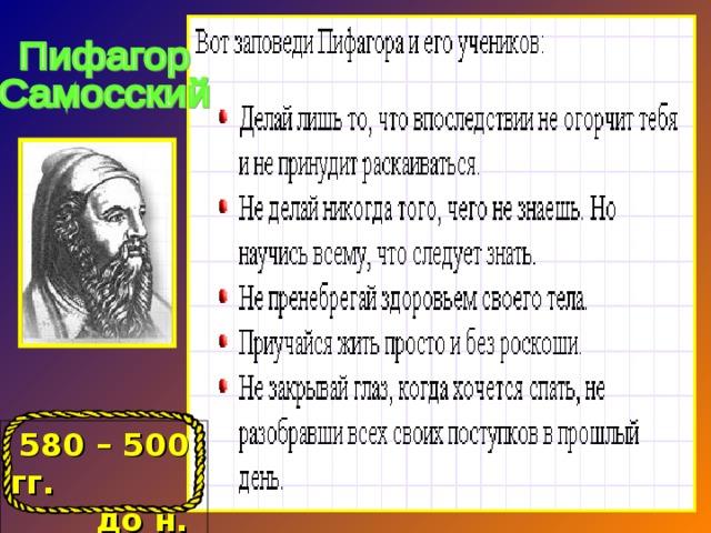 580 – 500 гг. до н. э.