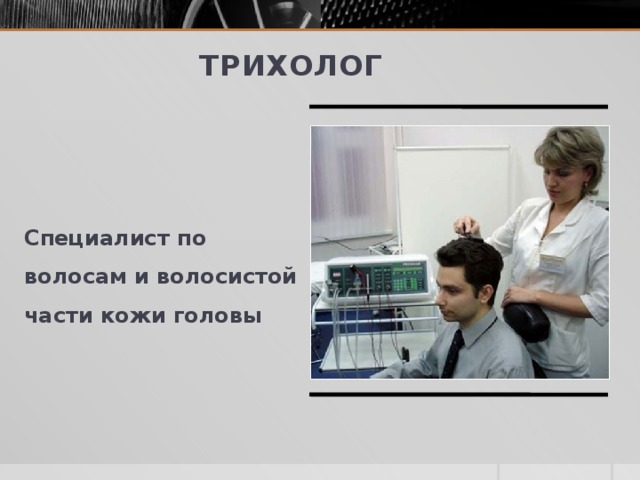 трихолог Специалист по волосам и волосистой части кожи головы