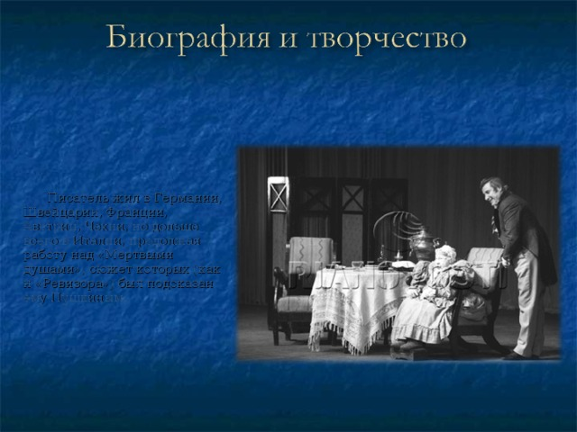 Писатель жил в Германии, Швейцарии, Франции, Австрии, Чехии, но дольше всего в Италии, продолжая работу над «Мертвыми душами», сюжет которых (как и «Ревизора») был подсказан ему Пушкиным.