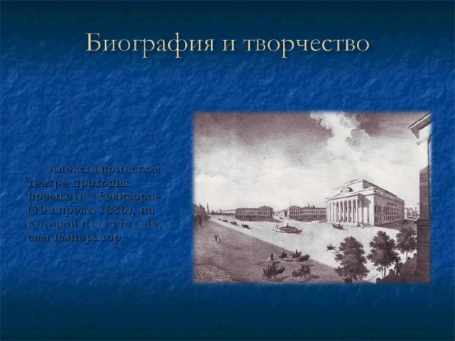Александринском театре проходит премьера «Ревизора» (19 апреля 1836), на которой присутствовал сам император.