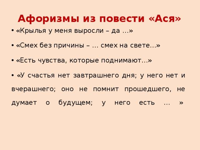 Афоризмы из повести «Ася»