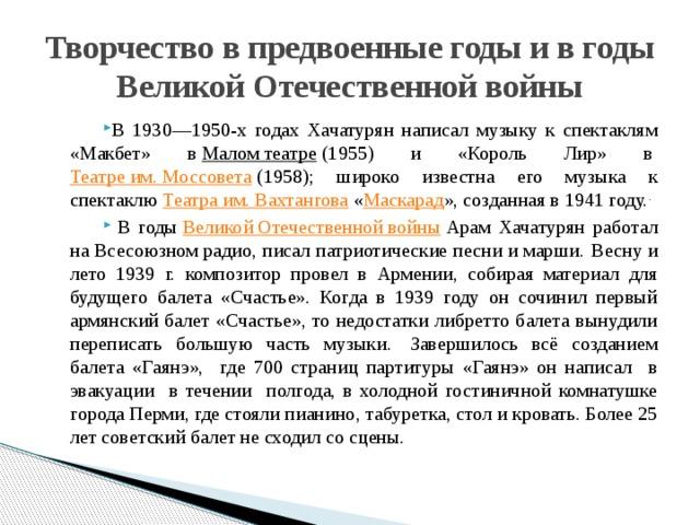 Творчество в предвоенные годы и в годы Великой Отечественной войны
