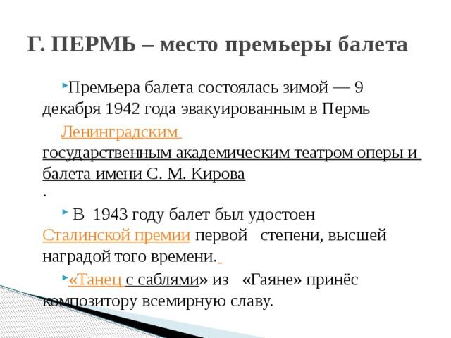 Г. ПЕРМЬ – место премьеры балета Премьера балета состоялась зимой— 9 декабря 1942 года эвакуированным в Пермь Ленинградским государственным академическим театром оперы и балета имени С.М.Кирова .