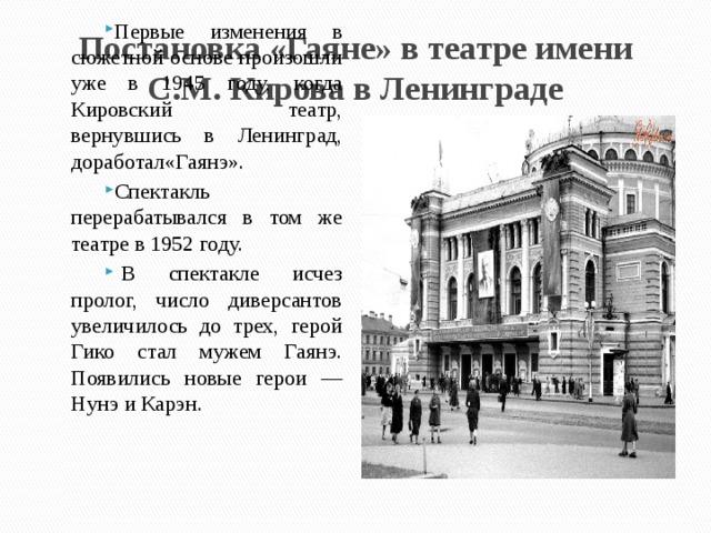 Постановка «Гаяне» в театре имени С.М. Кирова в Ленинграде