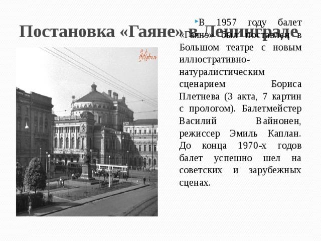 Постановка «Гаяне» в Ленинграде