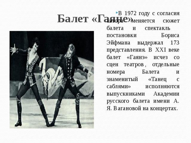 Балет «Гаяне»