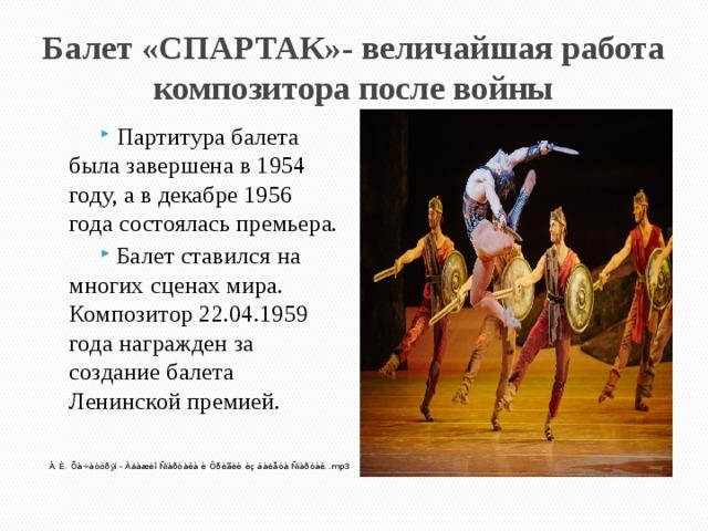 Балет «СПАРТАК»- величайшая работа композитора после войны