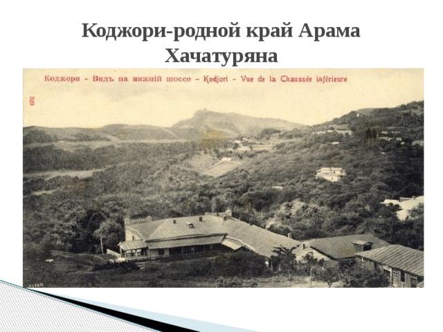 Коджори-родной край Арама Хачатуряна