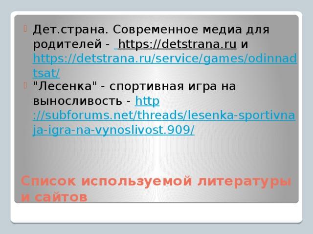 Дет.страна. Современное медиа для родителей -  https://detstrana.ru и https://detstrana.ru/service/games/odinnadtsat/