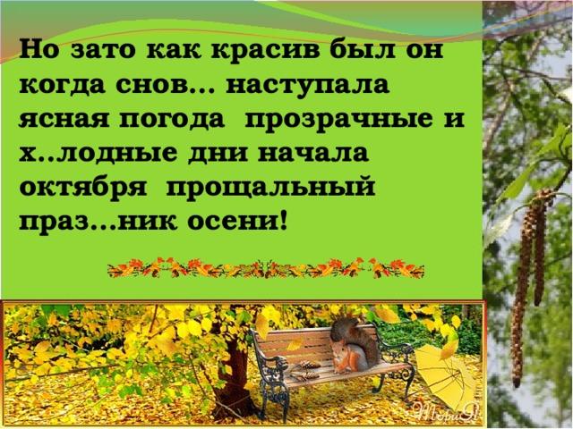 Но зато как красив был он когда снов… наступала ясная погода прозрачные и х..лодные дни начала октября прощальный праз…ник осени!